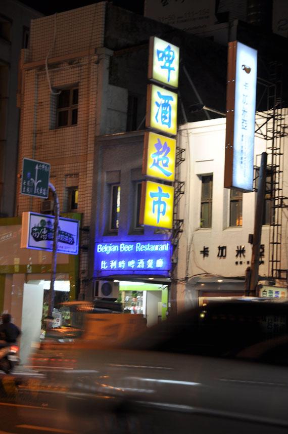 DSC_0052_beermarket.jpg