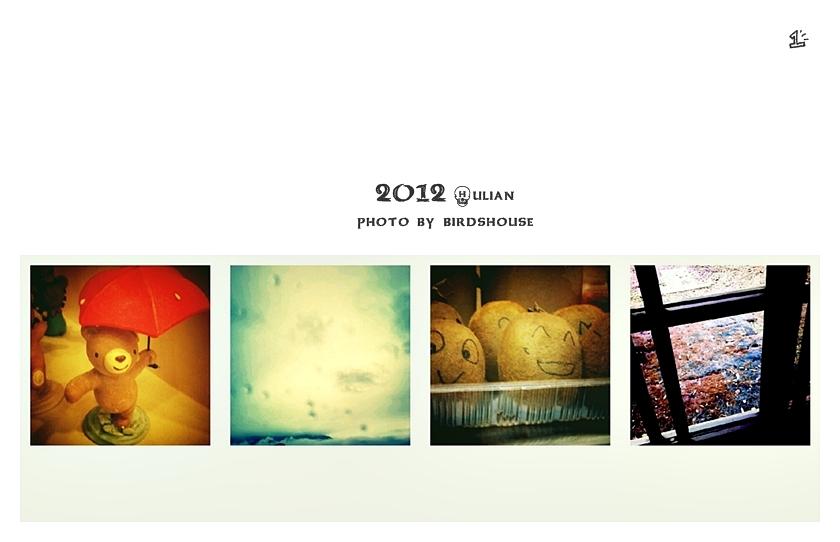 2012-hulian-1