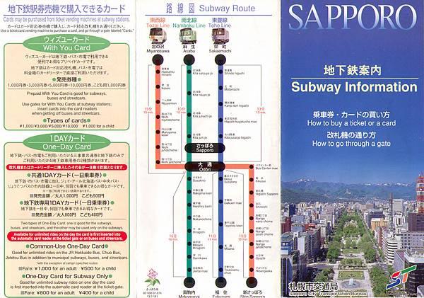 札幌地鐵圖_nEO_IMG.jpg