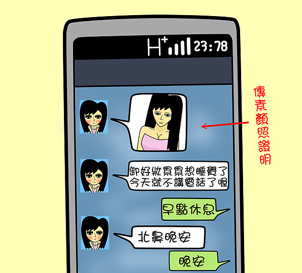 line貼圖漫畫