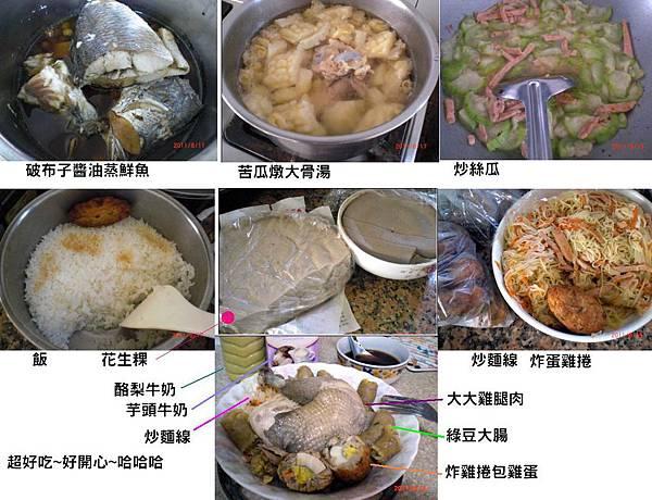 媽媽超美味料理 好好吃.JPG
