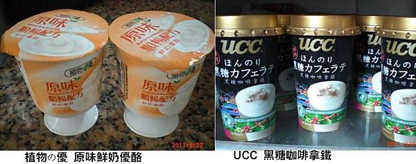 植物の優 原味鮮奶優酪 UCC黑糖咖啡拿鐵.JPG