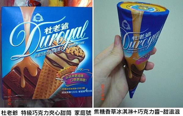 杜老爺 特級巧克力夾心甜筒.JPG