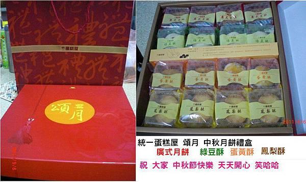 統一蛋糕屋 頌月中秋月餅禮盒2011.JPG