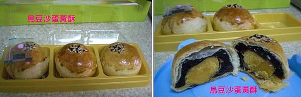 禮坊 烏豆沙蛋黃酥.JPG