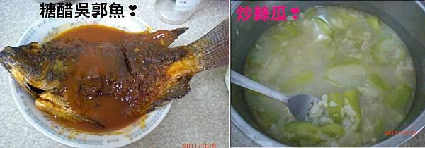 媽媽煮的 糖醋吳郭魚 炒絲瓜.JPG