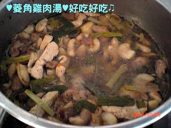 媽媽煮的菱角雞肉湯.jpg