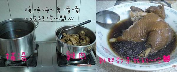 媽媽煮好喝雞補湯.JPG