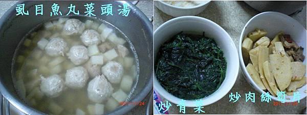 媽媽煮的虱目魚丸菜頭湯 炒筍片.JPG