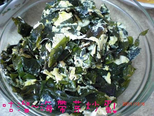 媽媽煮好吃的海帶芽炒蛋.JPG