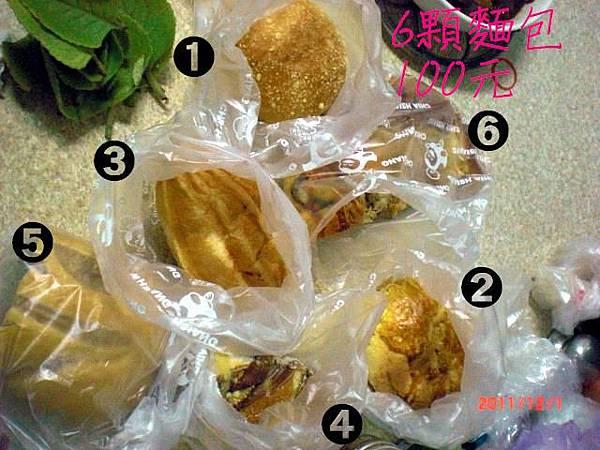 6顆麵包100元.jpg