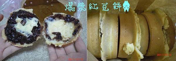 爆漿紅豆 餅.JPG