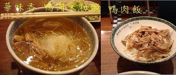 華味香 鴨肉米粉 鴨肉飯.JPG