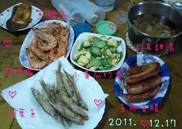辣媽漂亮姊姊煮的幸福美味晚餐 超好吃.JPG