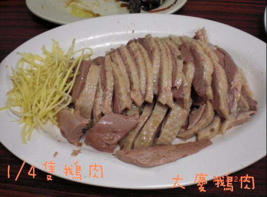 大慶鵝肉 1