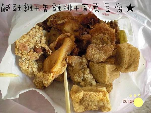 下午茶 鹹酥雞 1