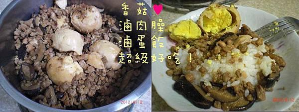 香菇滷肉臊滷蛋飯