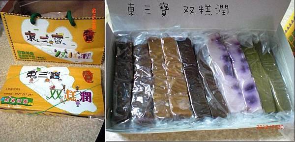 東三寶 雙糕潤1