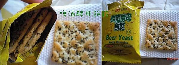 啤酒酵母餅乾2