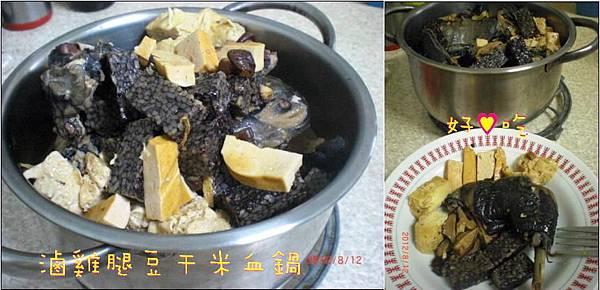 姊姊滷的雞腿米血豆干鍋 好好吃