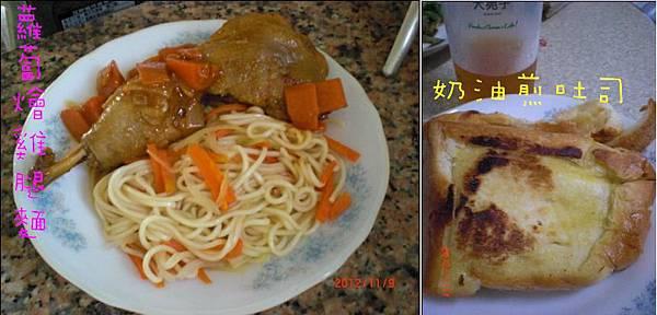 蘿蔔繪雞腿麵 奶油煎吐司
