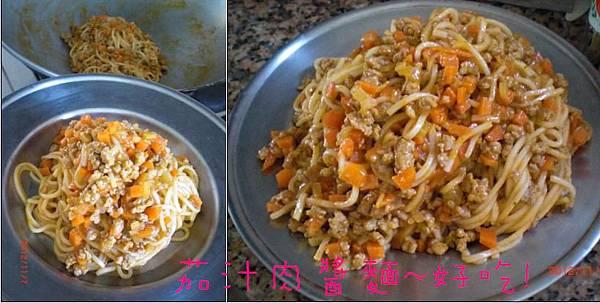 茄汁肉醬麵麵