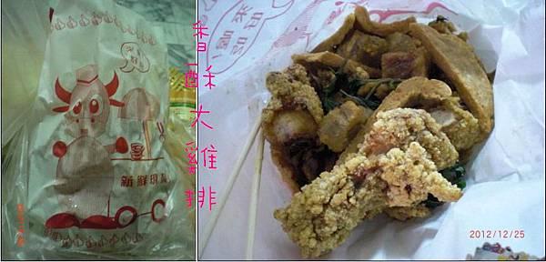 香酥大雞排1