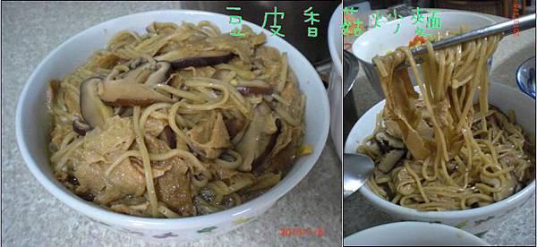 豆皮香菇炒麵超好吃