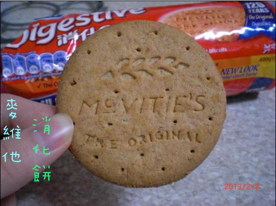 麥維他消化餅1