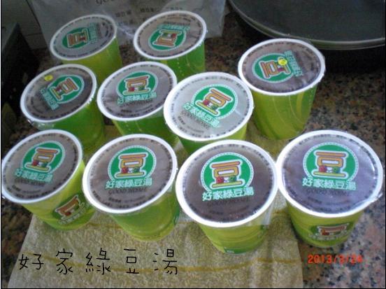 好家綠豆湯10