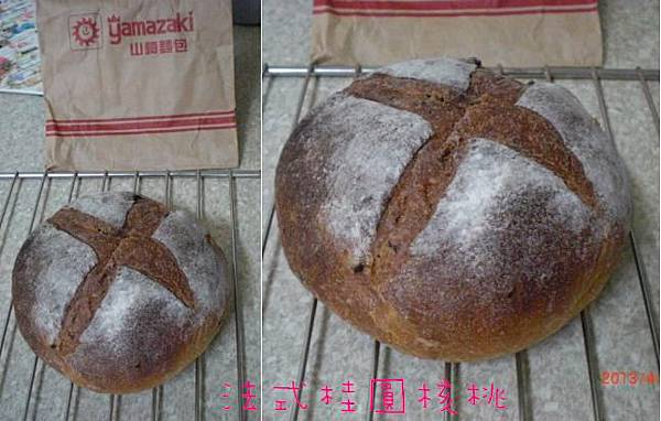 山崎麵包 法式桂圓核桃