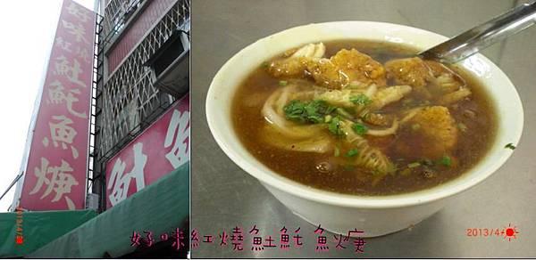 好味紅燒土魠魚粳1
