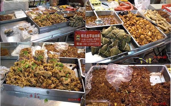 韓氏油飯 芋粿1