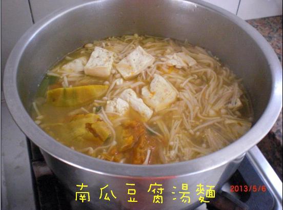 6南瓜豆腐湯麵1