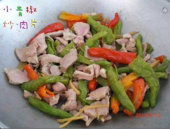 13小青椒炒肉片
