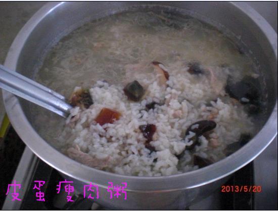 20皮蛋瘦肉粥