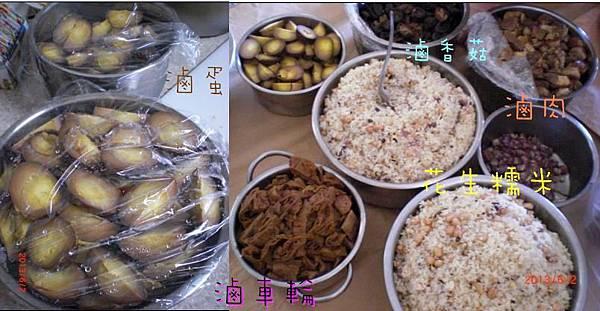 2花生粽子 滷蛋 香菇 豬肉 車輪