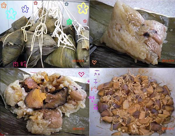 3茄子炒雙菇 花生香菇蛋肉粽