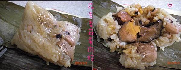 花生香菇蛋肉粽