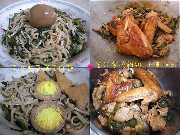 10菜豆韭菜燴芝麻麵 蜜汁蔥燒雞翅 小里肌肉 油豆腐滷苦瓜 滷蛋