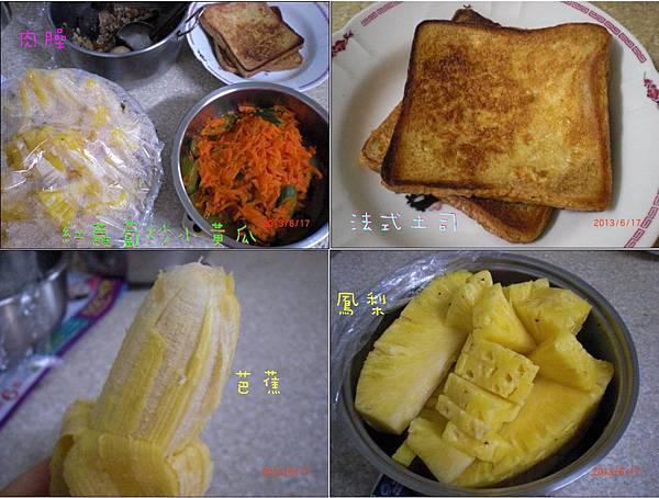 17法式土司 紅蘿蔔炒小黃瓜 香菇滷蛋肉臊 鳳梨芭蕉