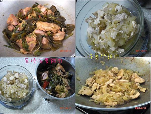 蔥燒海帶雞肉 洋蔥炒雞肉