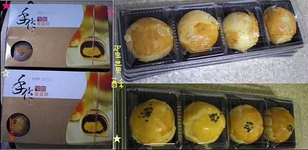蛋黃酥禮盒2