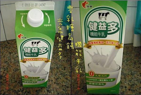 健益多 機能牛乳11