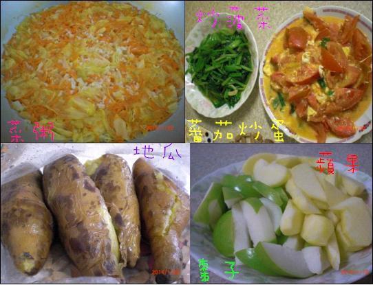 20好香菜粥蕃茄炒蛋地瓜水果