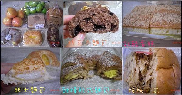 補貨麵包蛋糕土司水果開心