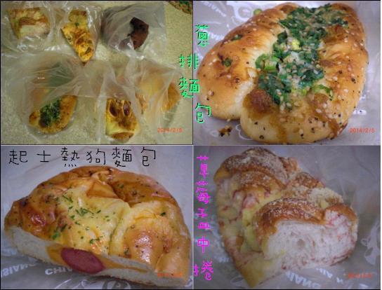 蔥花麵包 熱狗麵包 草莓麵包