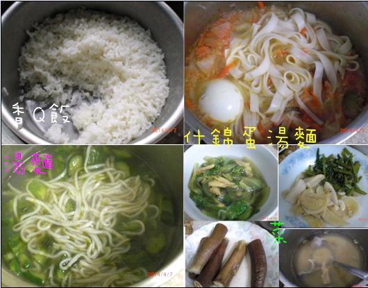 07飯 菜 湯麵
