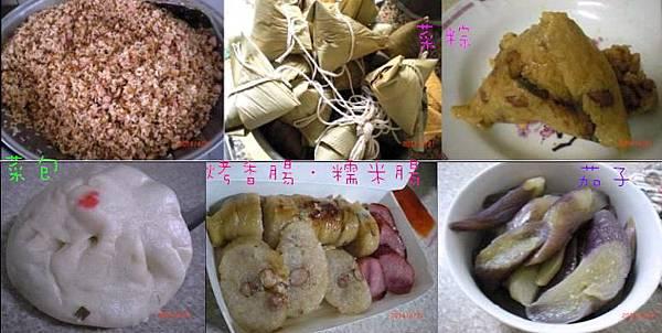 21菜包 烤香腸糯米腸 茄子 媽媽包的菜粽