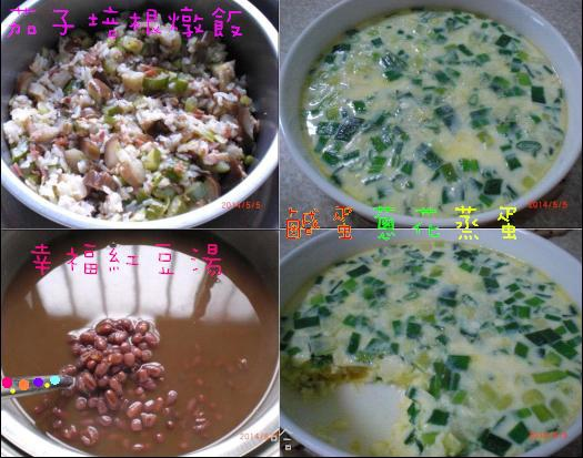 5燉飯 蒸蛋 幸福紅豆湯